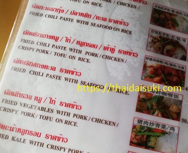 タイの食堂メニュー